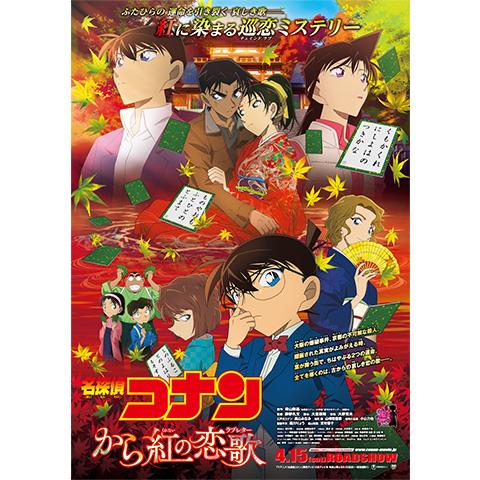 劇場版 「名探偵コナン から紅の恋歌」予告編