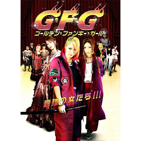 G・F・G~ゴールデン・ファンキー・ガール~