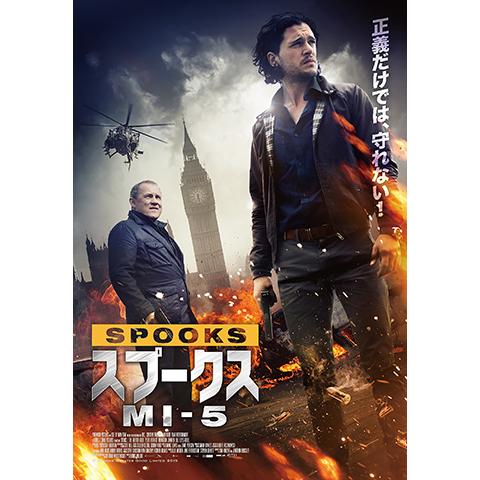 SPOOKSスプークス/MI‐5