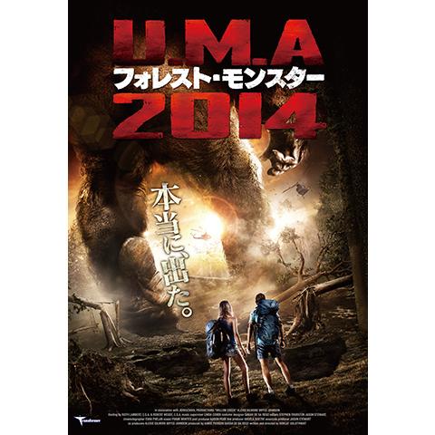 U.M.A 2014 フォレスト・モンスター