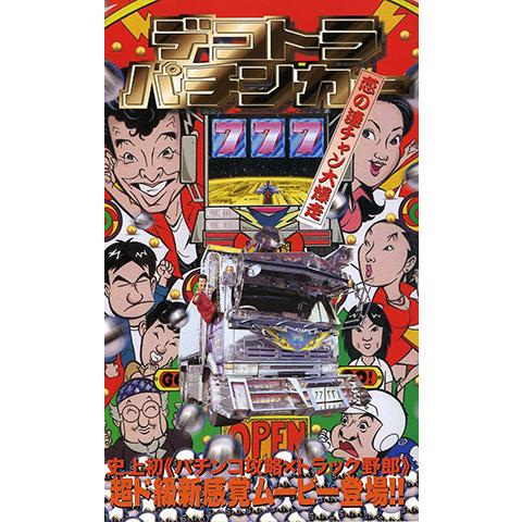 デコトラパチンカー 恋の連チャン大爆走