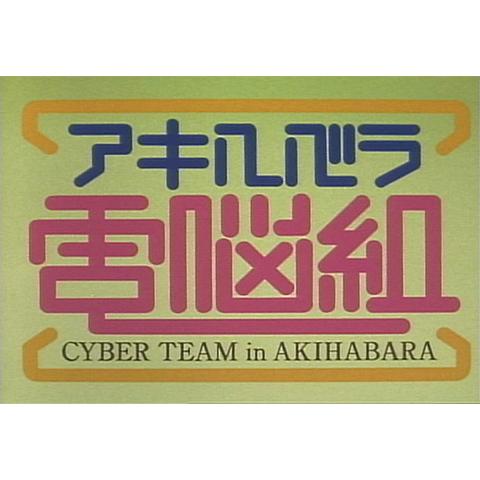 アキハバラ電脳組
