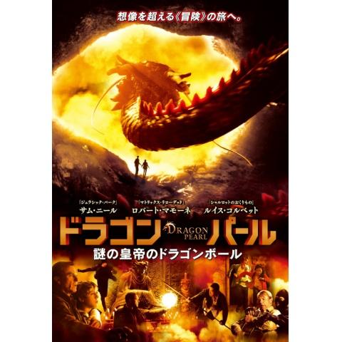 ドラゴン・パール 謎の皇帝のドラゴンボール