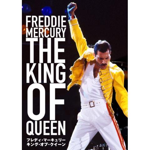 フレディ・マーキュリー:キング・オブ・クイーン