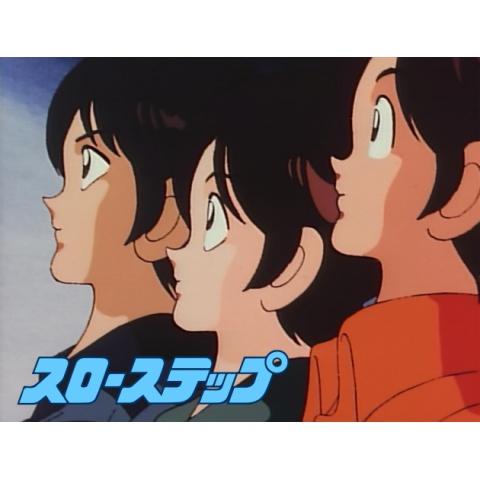 『スローステップ』TVシリーズ