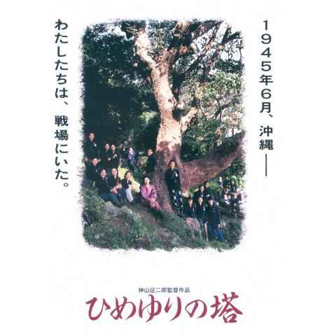 ひめゆりの塔(1995)