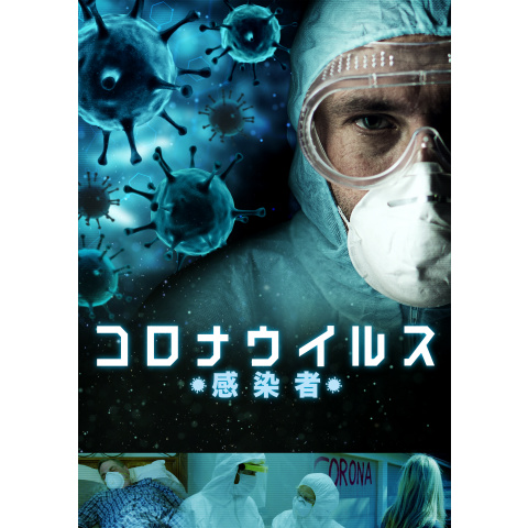 映画 ウイルス 感染