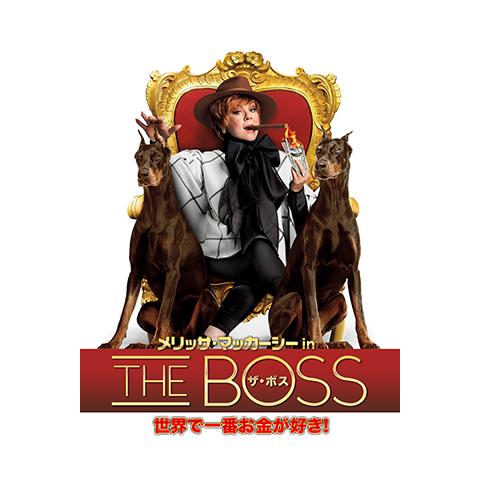 ザ・ボス 世界で一番お金が好き!