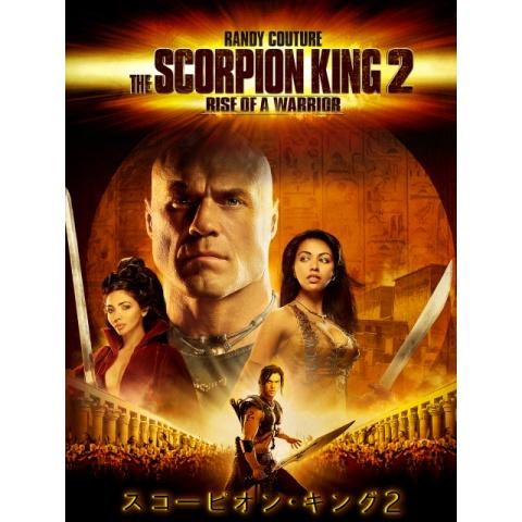 スコーピオン・キング2