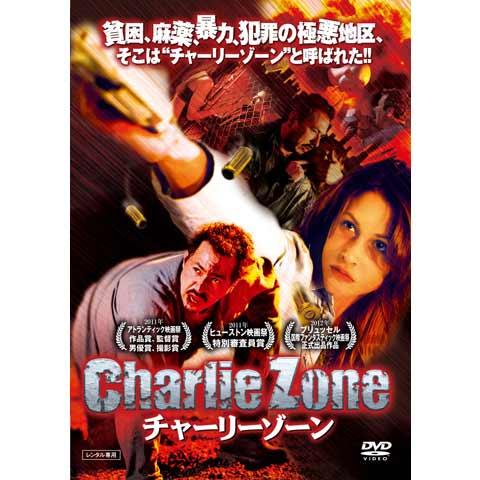 Charlie Zone チャーリーゾーン