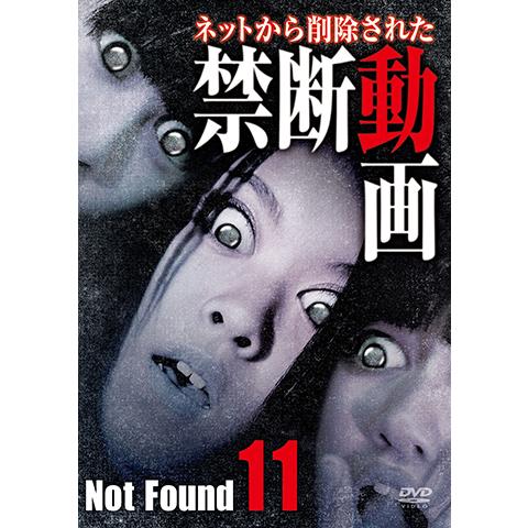 Not Found11 ネットから削除された禁断動画