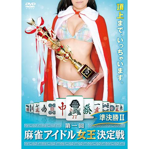 麻雀アイドル女王決定戦準決勝2