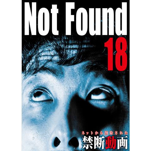 Not Found18‐ネットから削除された禁断動画