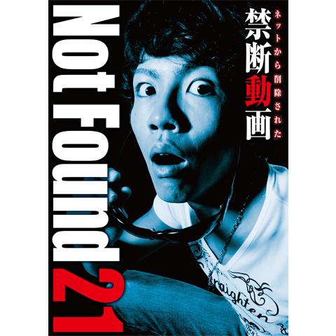 Not Found21‐ネットから削除された禁断動画