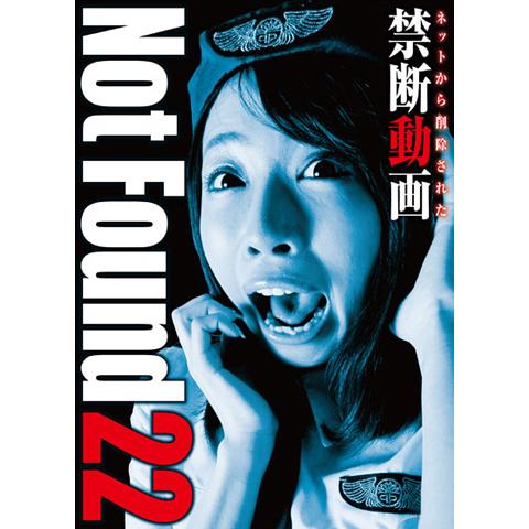 Not Found 22 ネットから削除された禁断動画