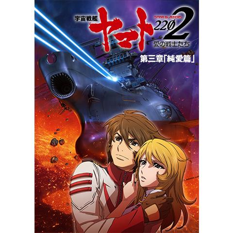宇宙戦艦ヤマト2202 愛の戦士たち 第三章「純愛篇」 予告編