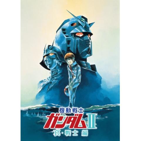 劇場版 機動戦士ガンダムII 哀・戦士編 (デジタルセル版)