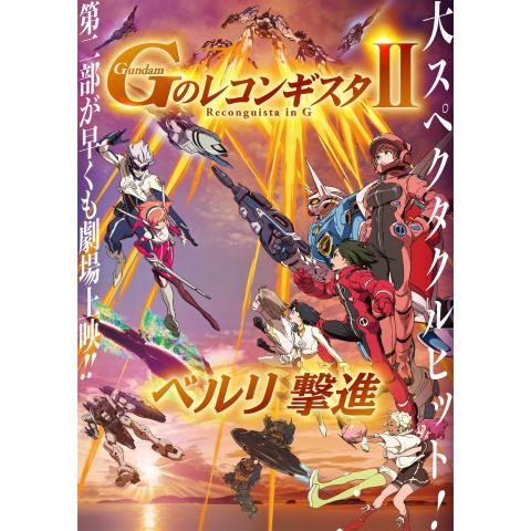 劇場版『Gのレコンギスタ Ⅱ』「ベルリ 撃進」(デジタルセル版)