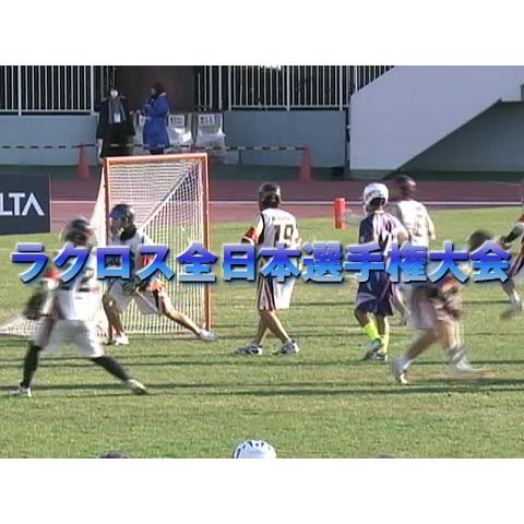 ラクロス全日本選手権大会