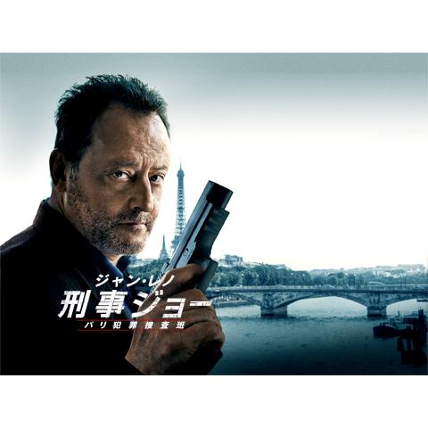 ジャン・レノ 刑事ジョー パリ犯罪捜査班