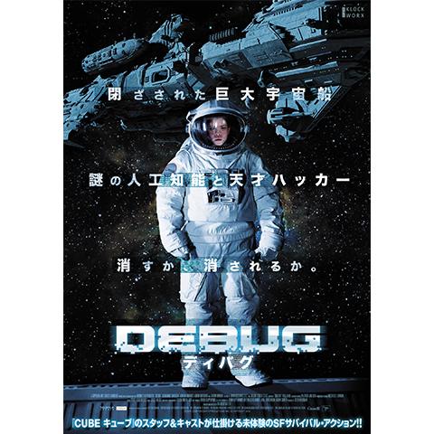 DEBUG/ディバグ