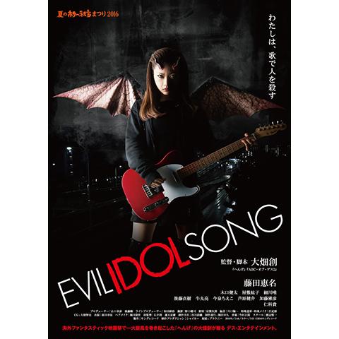 EVIL IDOL SONG