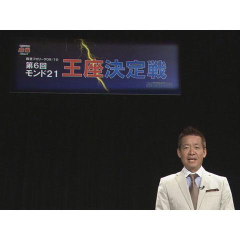 モンド21麻雀プロリーグ09/10 第6回モンド21王座決定戦