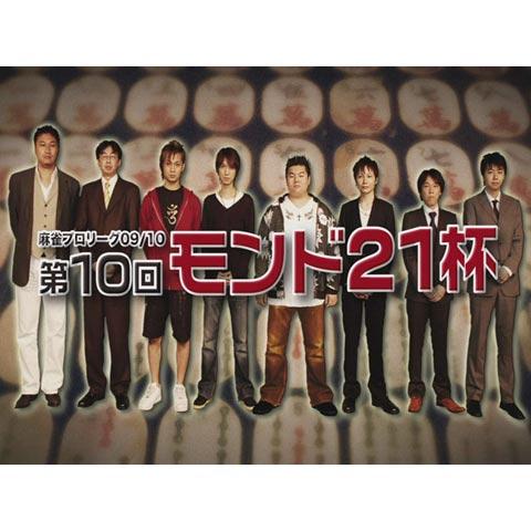 モンド21麻雀プロリーグ09/10 第10回MONDO21杯