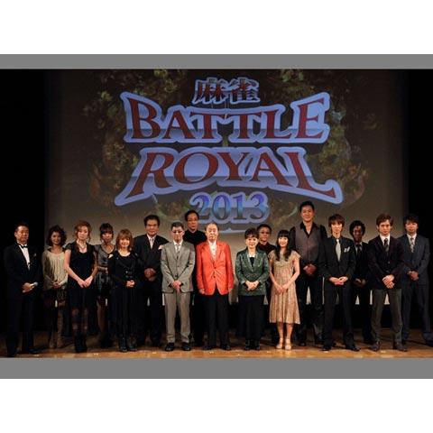 麻雀 BATTLE ROYAL 2013