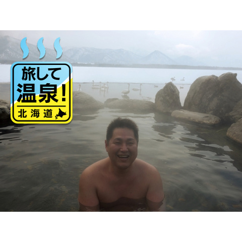 旅して温泉!北海道