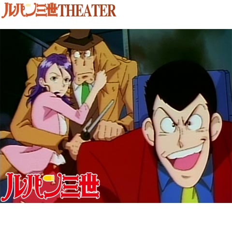 ルパン三世 TV SPECIAL 炎の記憶 ~Tokyo Crisis~