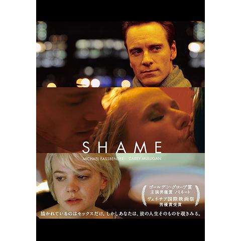 SHAME-シェイム-