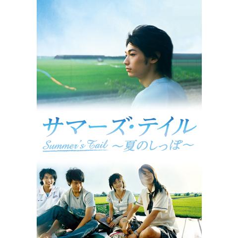 サマーズ・テイル~夏のしっぽ~