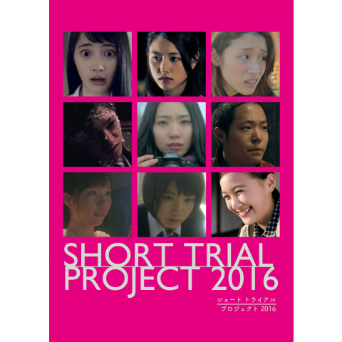 Short Trial Project 2016
