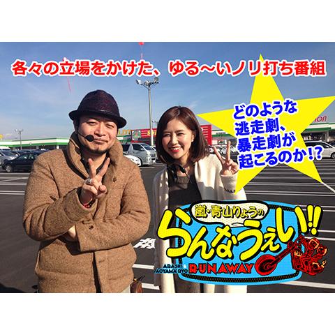 嵐・青山りょうのらんなうぇい!!