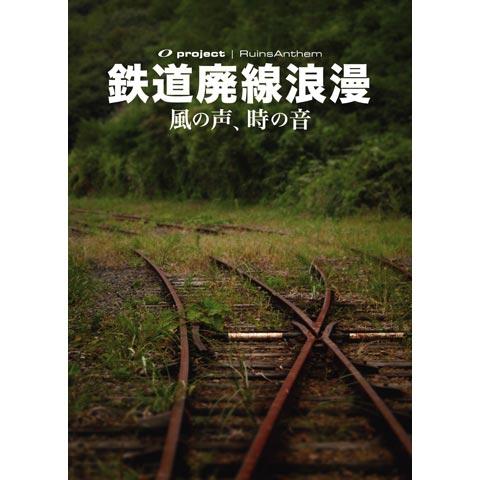 鉄道廃線浪漫~風の声、時の音~