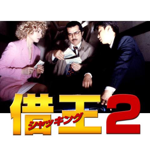 借王-シャッキング‐2