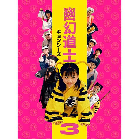 幽幻道士(キョンシーズ)3<デジタルリマスター版>