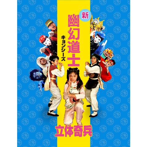 新・幽幻道士(キョンシーズ) 立体奇兵<デジタルリマスター版>