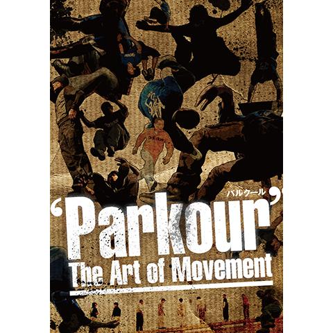 パルクール~THE ART OF MOVEMENT~