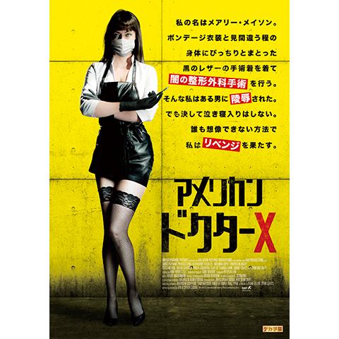 アメリカン・ドクターX