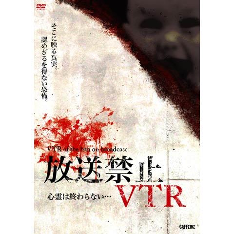 放送禁止VTR! 心霊は終わらない・・・