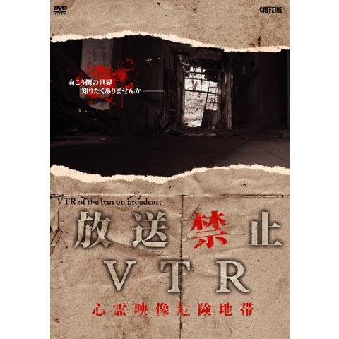 放送禁止VTR! 心霊映像危険地帯
