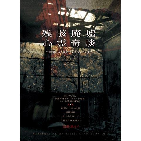 残骸廃墟心霊奇談 ~公開NG・痕跡潜入ドキュメント~
