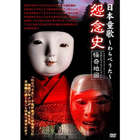 日本童歌~わらべうた~怨念史 列島トワイライトゾーン怪奇地図