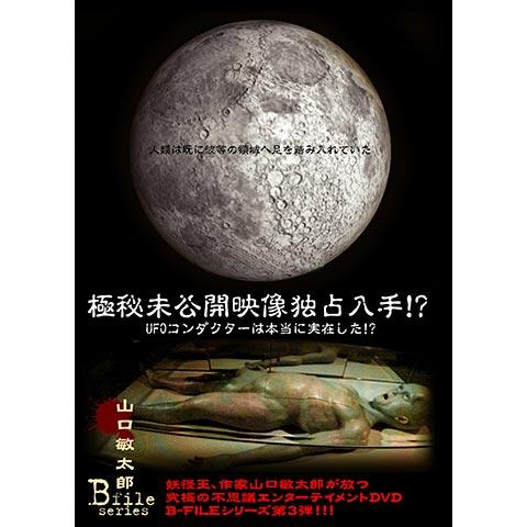 極秘未公開映像独占入手!?UFOコンダクターは本当に存在した!? 山口敏太郎B-FILEシリーズ