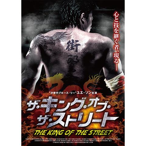 ザ・キング・オブ・ザ・ストリート