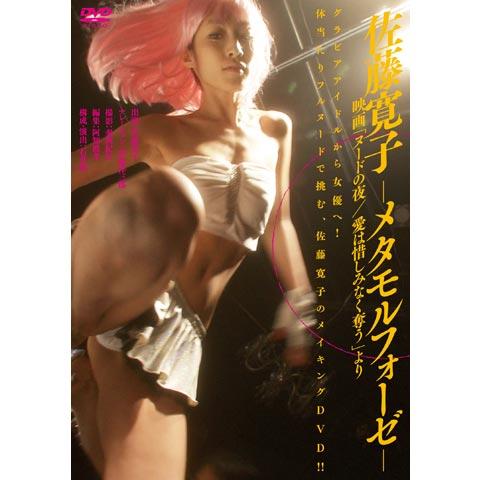 佐藤寛子‐メタモルフォーゼ‐映画「ヌードの夜/愛は惜しみなく奪う」より