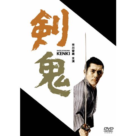 剣鬼(HDリマスター版)