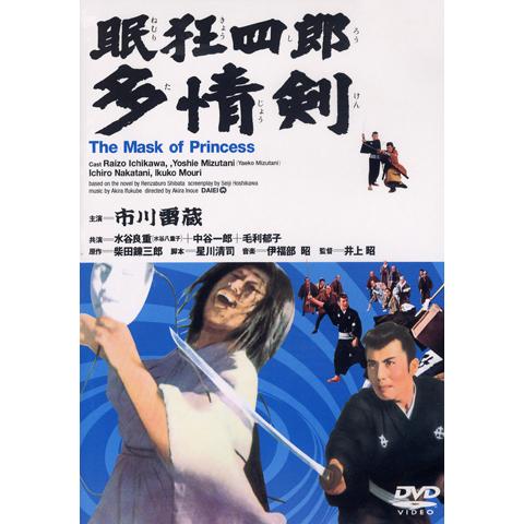 眠狂四郎 多情剣(HDリマスター版)